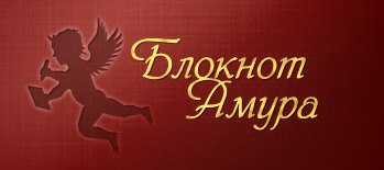 Блокнот Амура в Воронеже. Всё о свадьбе в нашем городе!